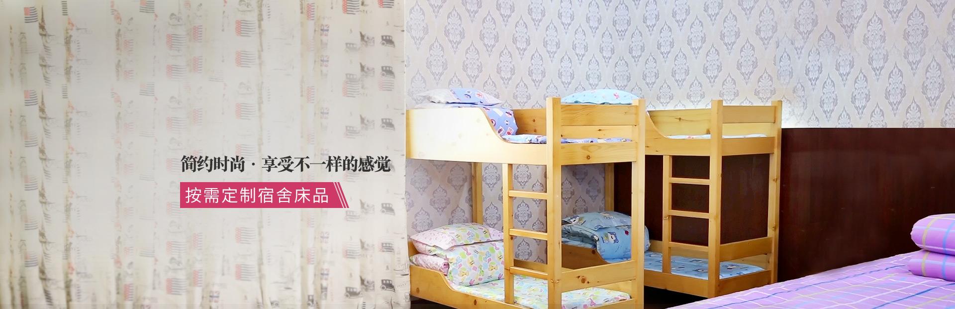 欣乐寝饰-宿舍床品