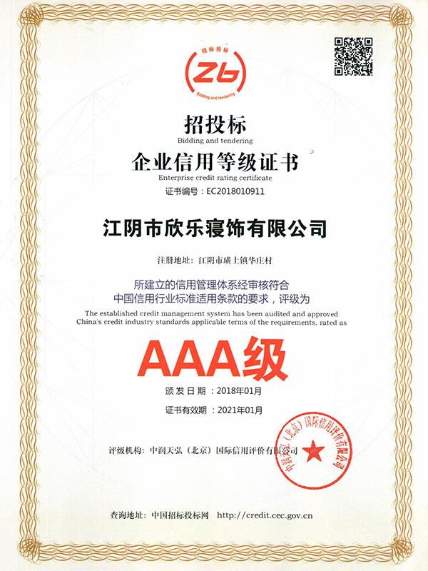 欣乐-企业信用等级证书