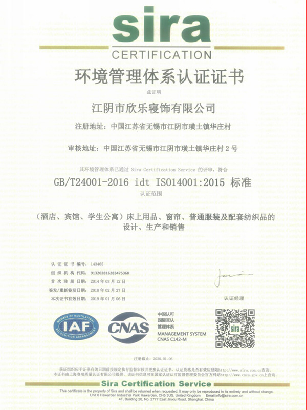 欣乐-环境管理体系认证证书