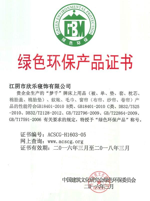 欣乐-绿色环保产品证书